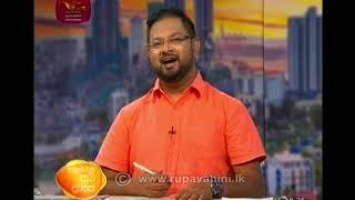 Ayubowan Suba Dawasak   Paththara   2020- 07 -09  Rupavahini Thumbnail