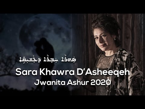 Jwanita Ashur 2020 - Sara Khawra D'Ashiqeh اغنية اشورية مع الكلمات