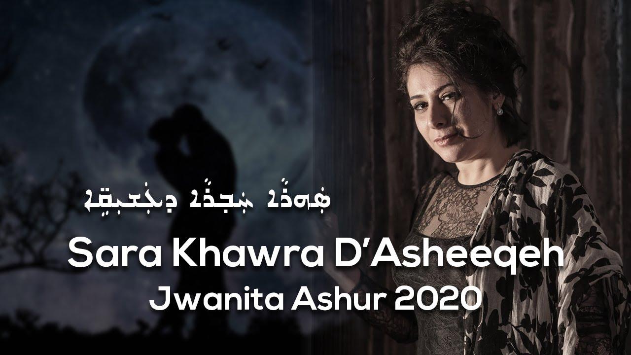 Download Jwanita Ashur 2020 - Sara Khawra D'Ashiqeh - اغنية اشورية مع الكلمات