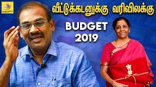 வீட்டு கடன் வாங்கியவர்களுக்கு இன்ப அதிர்ச்சி  : Nirmala Sitharaman Budget 2019   Soma Valliappan