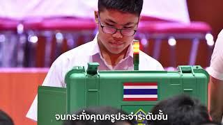 วิธีใช้เครื่อง Electronic Voting สำหรับการเลือกตั้งนายกสโมสรนักเรียน ปีการศึกษา 2563