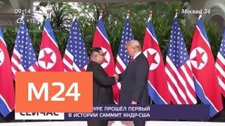 Смотреть видео Главы США и КНДР подписали меморандум в Сингапуре - Москва 24 онлайн