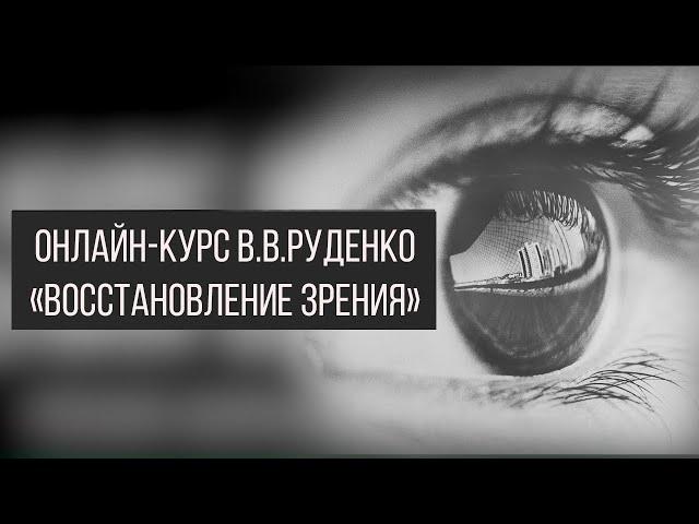 Курс по восстановлению зрения. В.В.Руденко. Академия Целителей
