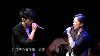Moov Live 高清版‧為你鐘情–衛蘭X李治廷