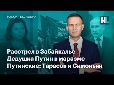 Расстрел в Забайкалье. Дедушка Путин в маразме. Путинские: Тарасов и Симоньян