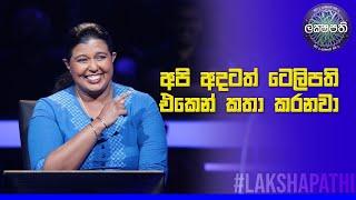අපි අදටත් ටෙලිපති එකෙන් කතා කරනවා | Sirasa Lakshapathi Thumbnail