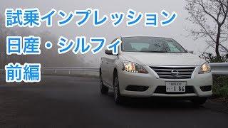 日産・シルフィ 試乗インプレッション 前編 Nissan Sentra review