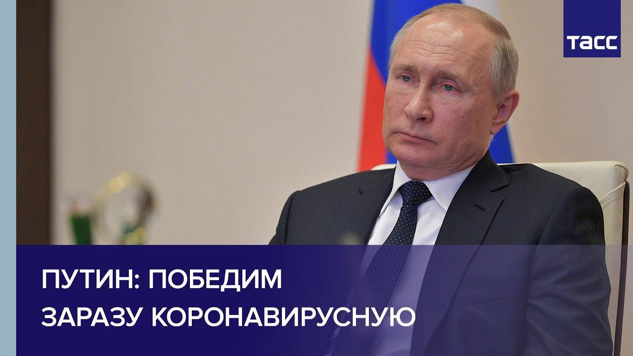 Путин: победим заразу коронавирусную