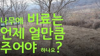 나무에 비료는 언제,얼만큼 주어야하나요?