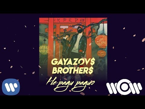 GAYAZOV$ BROTHER$ - Не ради радио | Official Audio thumbnail
