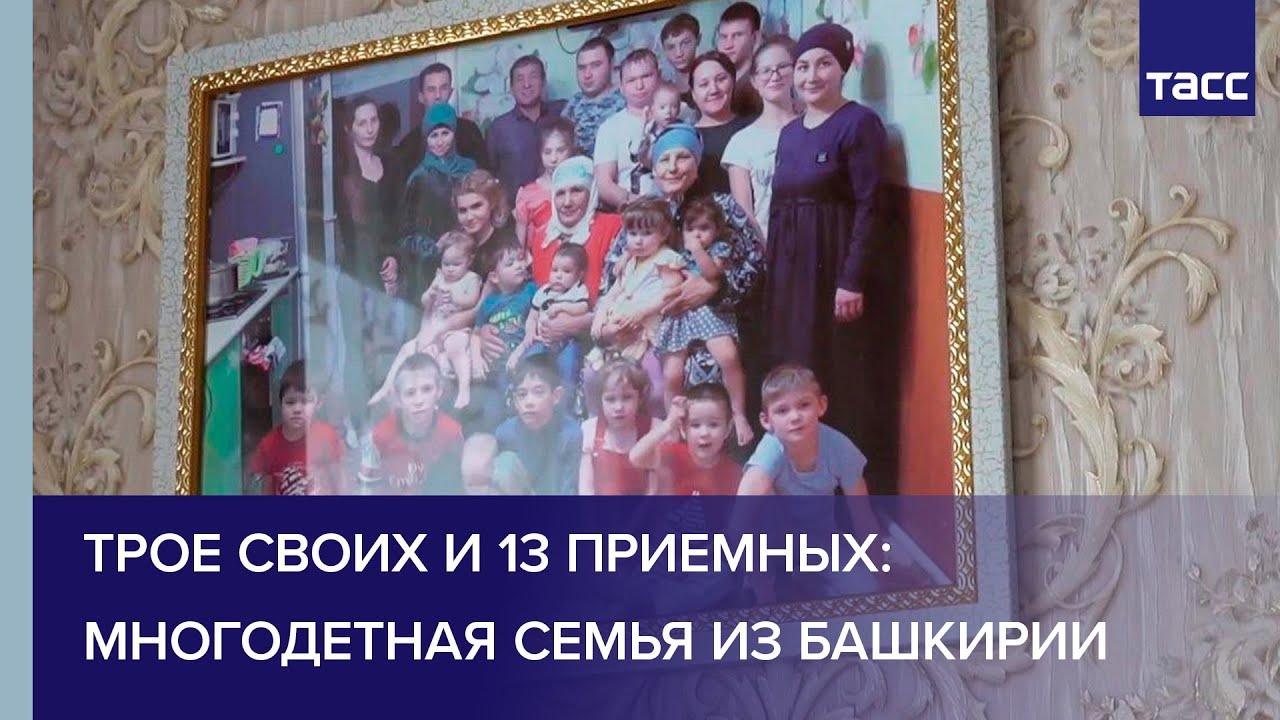Трое своих и 13 приемных: как живет многодетная семья из Башкирии