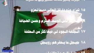 Algerie 48 wilaya   الجزائر 48 ولاية