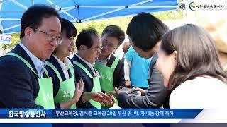 부산교육청, 김석준 교육감 20일 부산 위․아․자 나눔…
