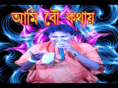 ami-bou-kothay-othi-bangla-lokogiti-bengali-folk-songs-bengali-lok-geeti-bengali-new-baul-song