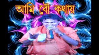 Ami Bou  Kothay Othi bangla lokogiti  Bengali Folk Songs  Bengali Lok Geeti  Bengali new baul song