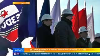 В Севастополе впервые в современной истории заложили плавучий кран