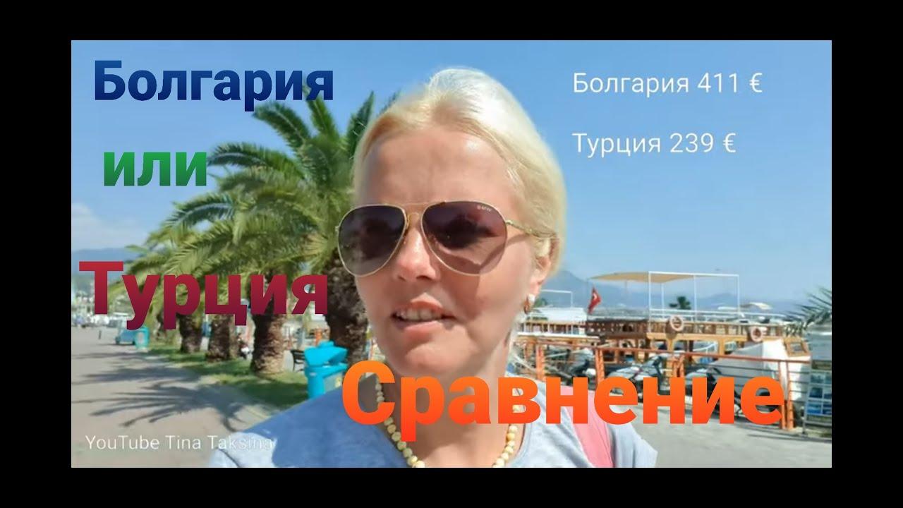Отдых в Болгарии и Турции. Сравниваю! #путешествие #болгария #турция