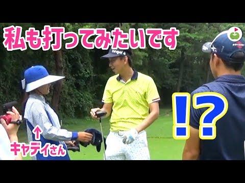 【ドッキリ】ゴルフできなさそうなかわいい新人キャディさんが、いきなり強烈なドライバーショットをブチかますドッキリ【DaichiゴルフTVコラボ #3】