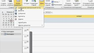 Создание нового письма в Outlook 2010 (14/41)