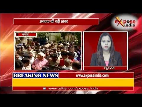 ताजा खबरें देखिये, सिर्फ एक्सपोज इंडिया पर । News Headlines - Breaking To all Over India 2 PM News