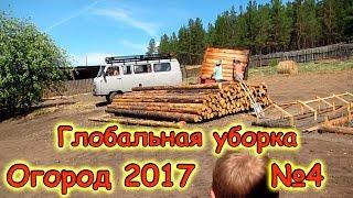 Семья Бровченко. Огород 2017г. - Глобальная уборка во дворе и на огороде! (05.17г.)