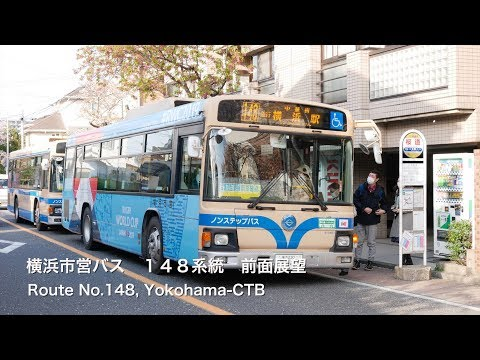 [前面展望]横浜市営バス 148系統(急行三渓園)大雨! /Route No.148 express Yokohama-CTB