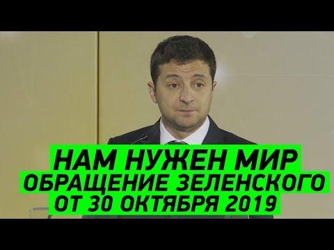 Обращение президента Зеленского по поводу Крыма и Донбасса