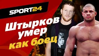 Минеев – о допинге Штыркова, храме и UFC. ЖЕСТКОЕ ИНТЕРВЬЮ