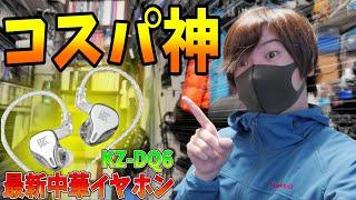 【 最新】コスパ神!3000円で3万円以上の音がする!?中華イヤホンレビュー!!  【KZ-DQ6】
