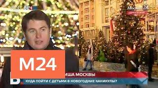 """""""Вечер"""": куда пойти на новогодние каникулы - Москва 24"""