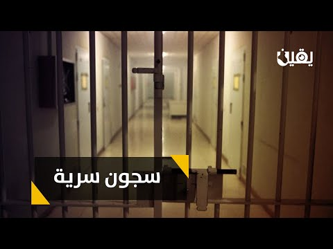 ثمانية سجون لمختطفي محافظات #العراق المنكوبة