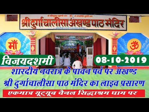 🔴-शारदीय-नवरात्र-पर्व-के-विजयदशमी-पर-अखण्ड-श्री-दुर्गाचालीसापाठ-मंदिर-का-लाइव-प्रसारण,-सिद्धाश्रम