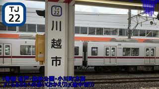 東武東上線 川越・川越市駅新発車メロディ(速報版)