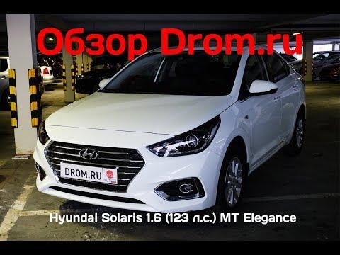 Hyundai Solaris 2018 1.6 123 л.с. MT Elegance видеообзор