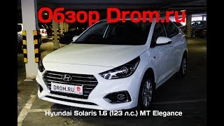 Hyundai Solaris 2018 1.6 (123 к. с.) MT Elegance - відеоогляд