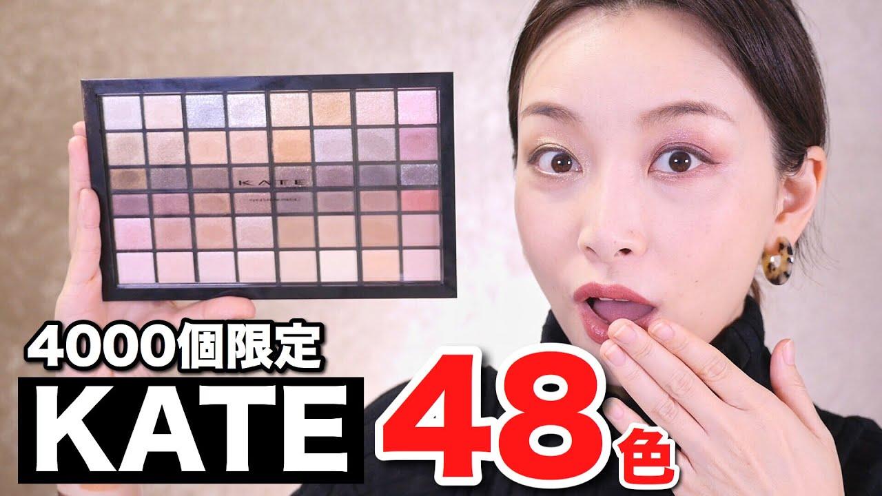 ケイトの48色限定パレットを豪快にレビュー!!【クリスマスコフレ】