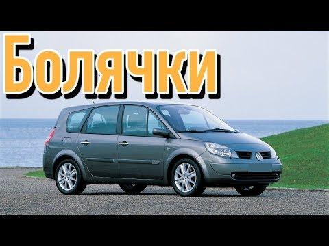 Renault Scenic 2 проблемы | Надежность Рено Сценик II с пробегом