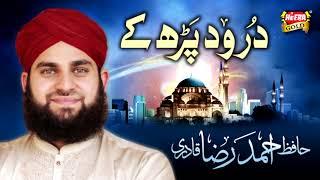 Durood Parhte Hue Jab Ibtada by Hafiz Ahmed Raza Qadri (New Naat 2018)