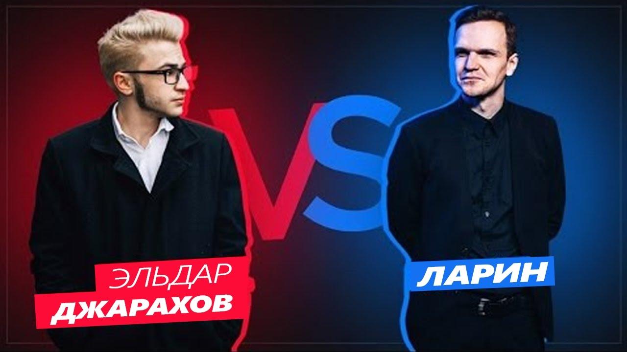 Видеоблоггеры достали / Versus Battle / Джарахов vs. Ларин