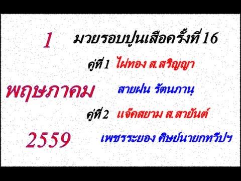 วิจารณ์มวยไทย 7 สี อาทิตย์ที่ 1 พฤษภาคม 2559 (คู่ที่ 1,2)
