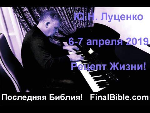 Ю.Н. Луценко - 6-7 апреля 2019 г. - Рецепт Жизни!