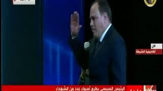 الرئيس السيسي يكرم أسماء عدد من الشهداء من ابطال الشرطة