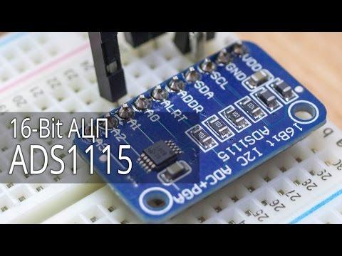 Модуль ADS1115, 16-Bit АЦП, Обзор