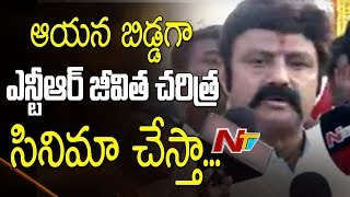 Balakrishna Speaks to Media || Pays Tribute to Nandamuri Taraka Rama Rao || NTR Vardhanthi || NTV