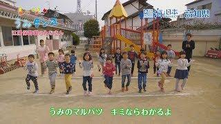 日本全国でレッツ☆うみダンス in 高知県 江陽保育園のみなさん