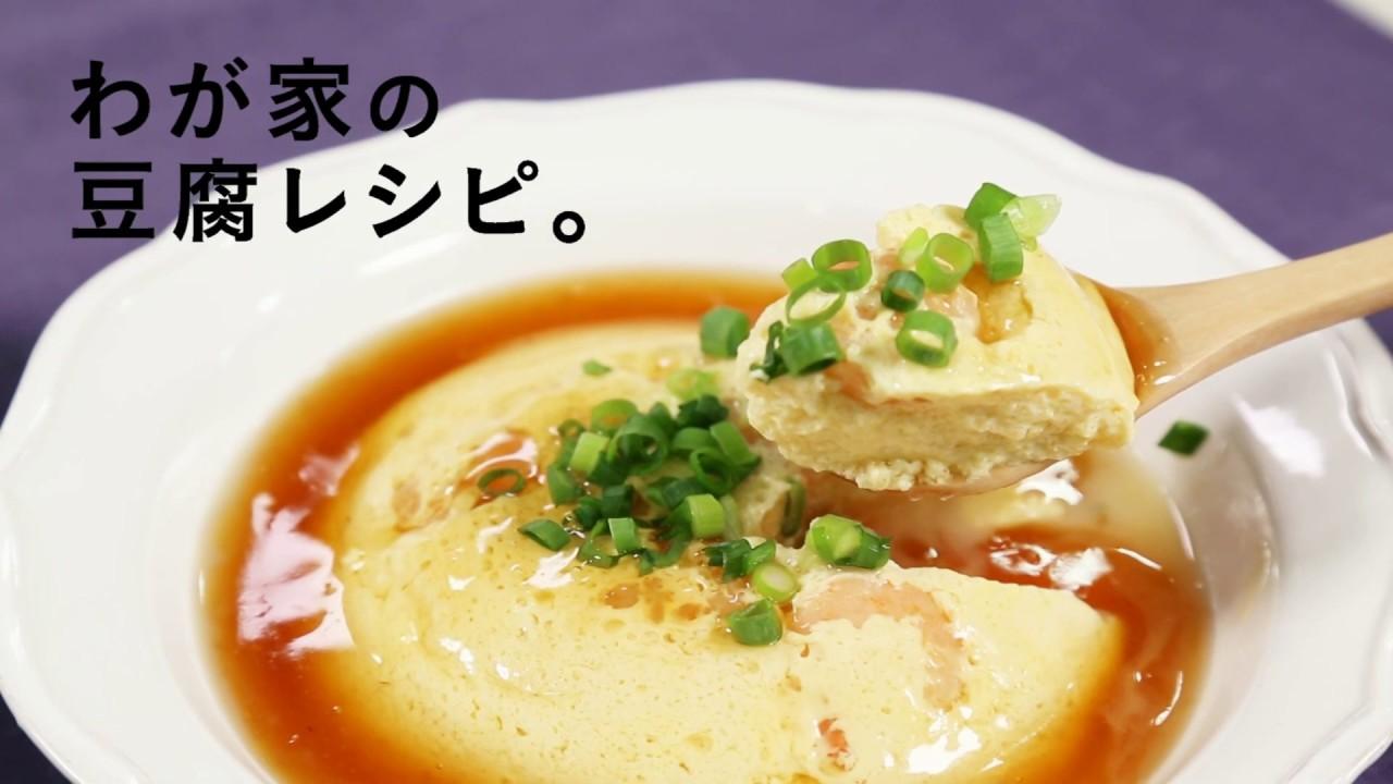 豆腐と卵のふわふわ蒸し