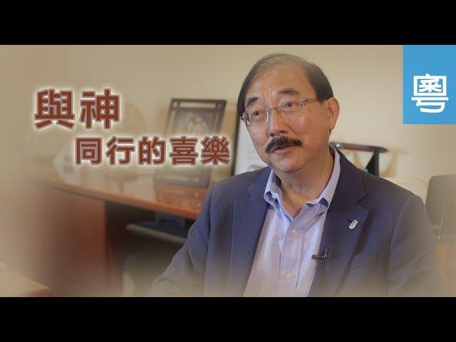 電視節目 TV1559 與神同行的喜樂 (HD粵語)