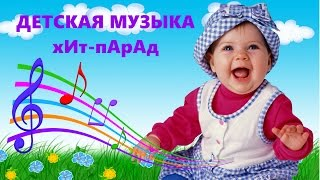 Детская музыка без слов.Хит парад  Turbo MLM