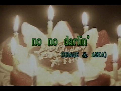 no no darlin' (カラオケ) CHAGE&ASKA