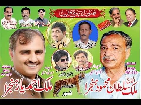 Hanjra Brothers Daira Din Panah Pmln party songs 2018